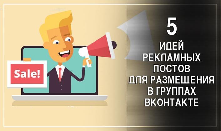 5 идей рекламных постов ВКонтакте