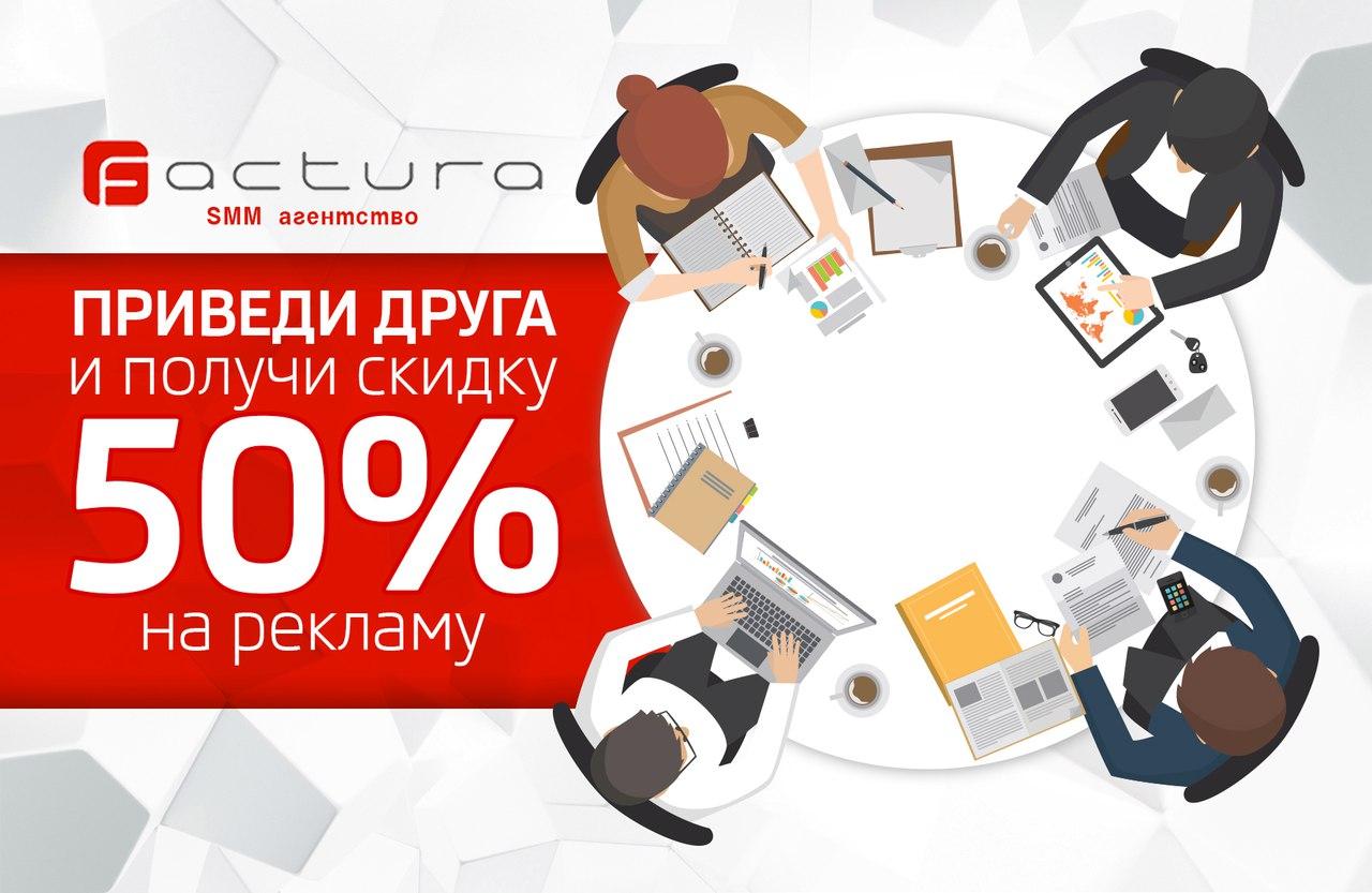 Выиграть СКИДКУ 50 % — ЛЕГКО!