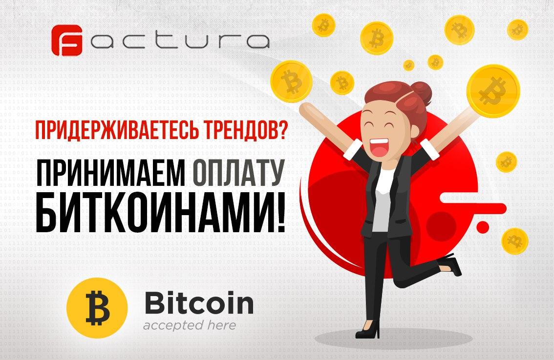 Оплата за рекламу биткоинами