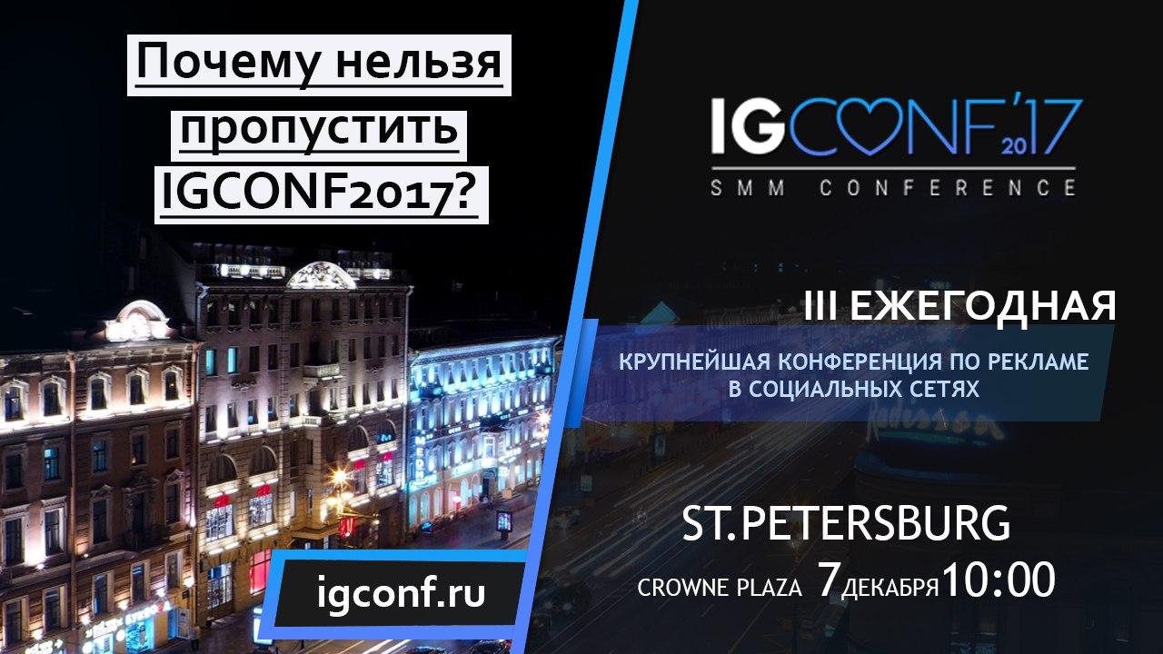 IGCONF 2017 уже совсем скоро!