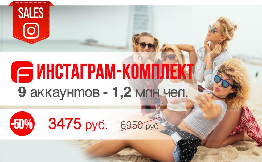 ИНСТАГРАМ-КОМПЛЕКТ