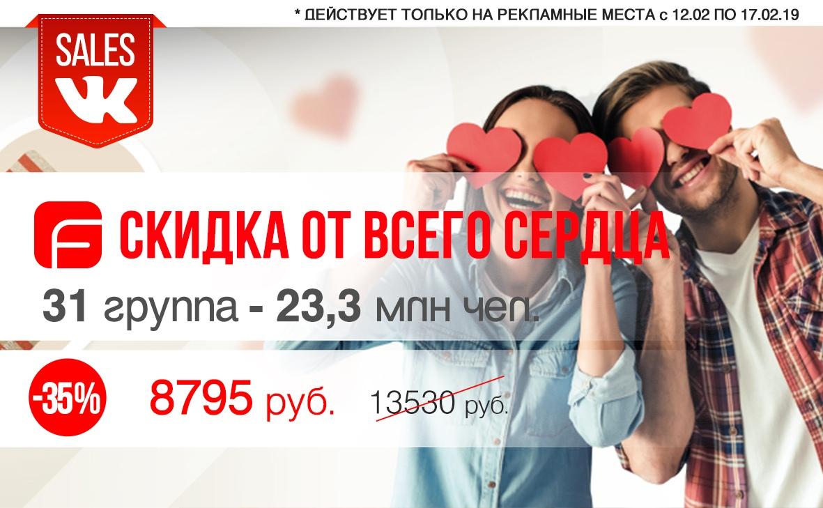 ❤Хотите увеличить продажи ко Дню всех влюбленных? У нас неделя супер-скидок