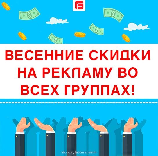 Запускаем весенние СКИДКИ на размещение рекламы в группах ВКонтакте.
