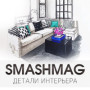 Smashmag
