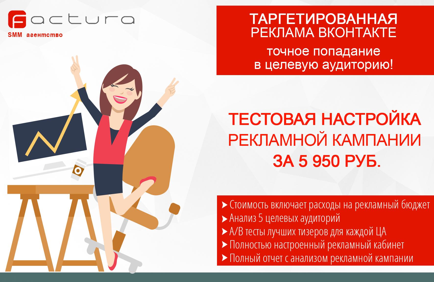 Акция на настройку таргетированной рекламы ВКонтакте