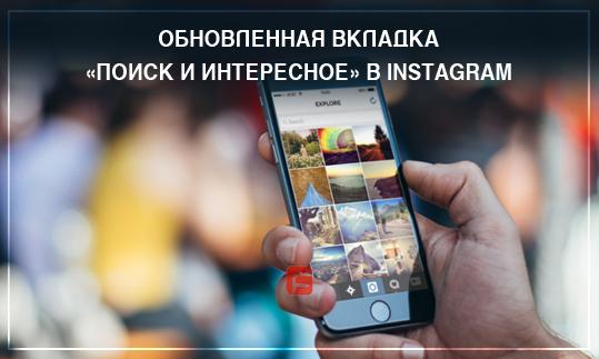 Обновленная вкладка «Поиск и интересное» в Instagram