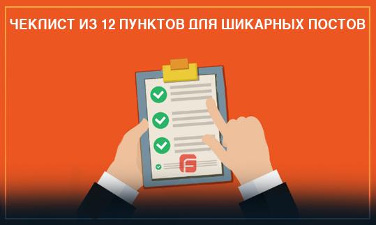 Этикет в социальных сетях: чеклист из 12 пунктов для шикарных постов