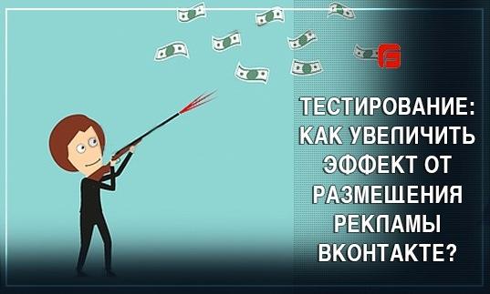 Тестирование рекламы в группах ВКонтакте