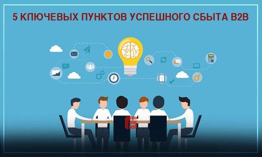 5 ключевых пунктов успешного сбыта business-to-busines
