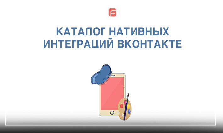 Каталог нативных интеграций от ВКонтакте