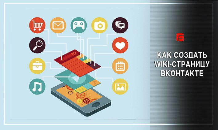 Как создать вики-страницу ВКонтакте?