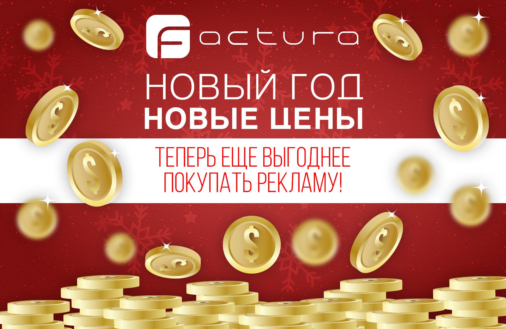 Выгодные цена на размещение рекламы в соц. сетях!