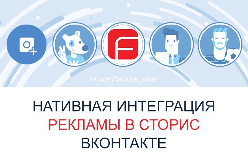 Запускаем новый формат размещения рекламы в разделе групп «Истории Вконтакте».