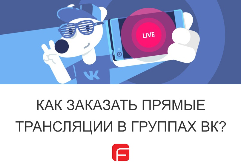 Запуск трансляции ВК на миллионную аудиторию!