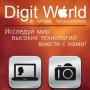 Digit world — в мире технологий