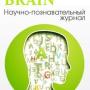 BRAIN — умный журнал!