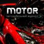 MOTOR — автомобильный журнал!