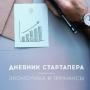 Дневник стартапера
