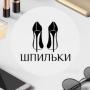 Шпильки | Женский Журнал