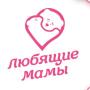 Любящие мамы