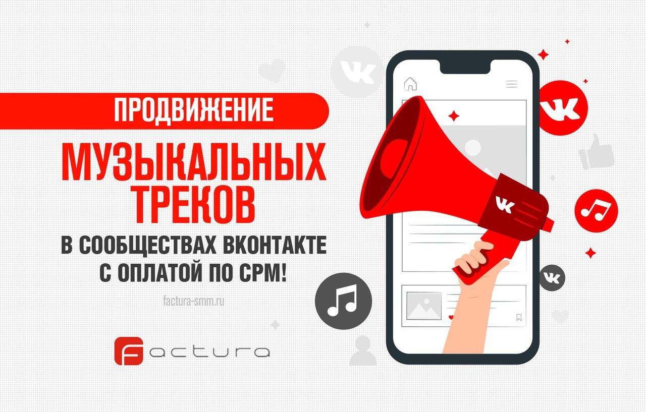 Посев аудио-треков по АКЦИОННОЙ ЦЕНЕ 12 руб. за 1000 охвата!