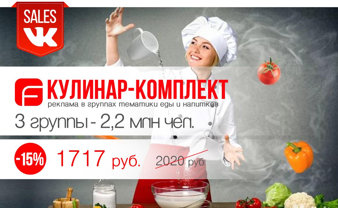 КУЛИНАР-КОМПЛЕКТ
