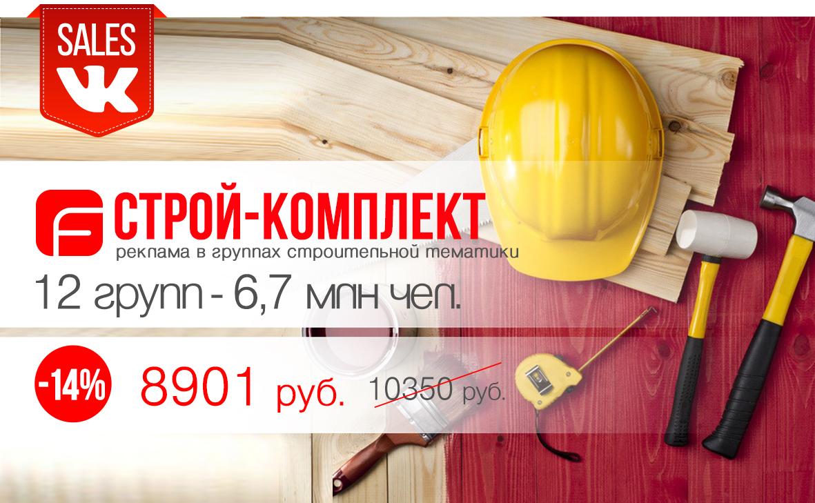 СТРОЙ-КОМПЛЕКТ