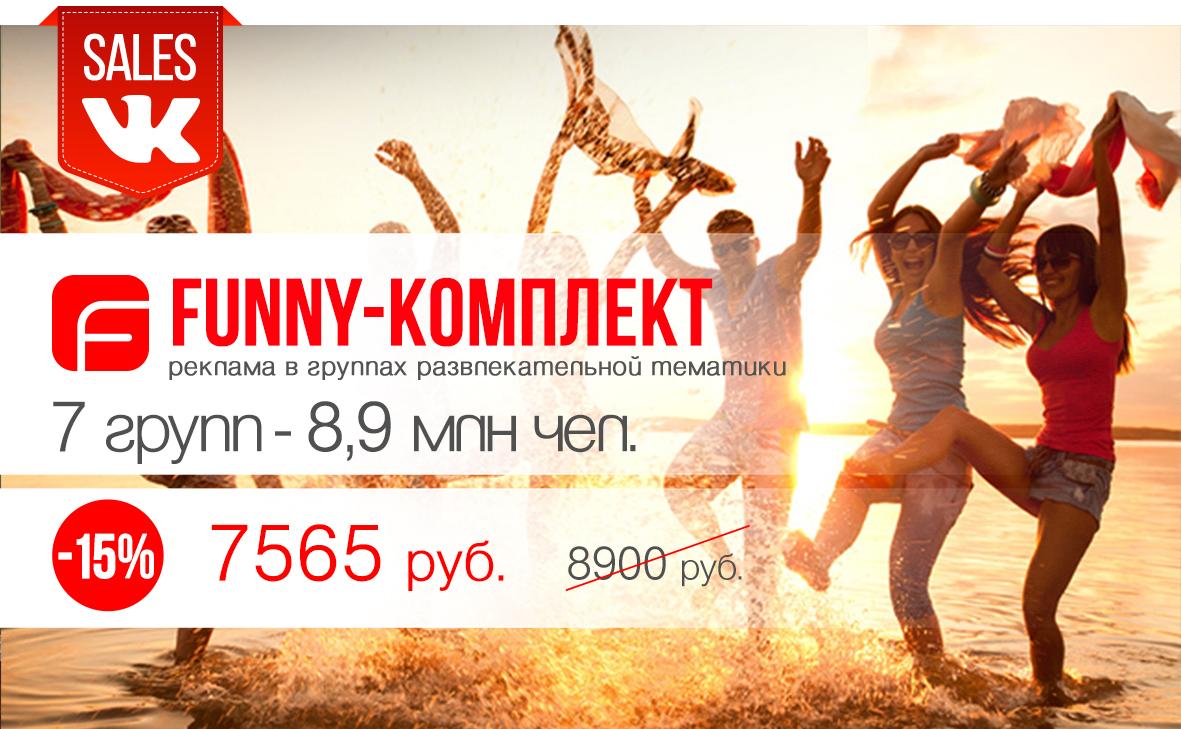 FUNNY-КОМПЛЕКТ