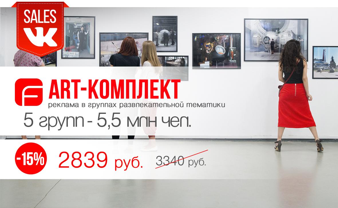 ART-КОМПЛЕКТ